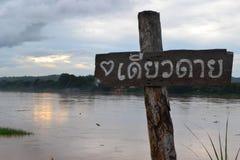 Alleen bij Mekong rivier Royalty-vrije Stock Foto