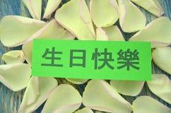 Alles- Gute zum Geburtstagwünsche und herrliche Blumenblätter von Rosen Lizenzfreies Stockbild