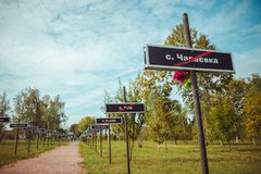 Alley of Memory Star Wormwood. Memorial complex to resettled villages in Chornobyl exclusion zone - Chapaievka, Usiv stock photography
