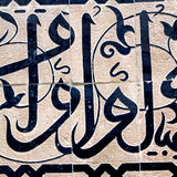 allini nelle vecchie mattonelle del Marocco Africa e nel abst ceramico colorated del pavimento Immagini Stock Libere da Diritti