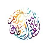 allmächtiger Gott Allah der arabischen Islamkalligraphie das meiste liebenswürdige Thema Stockfoto