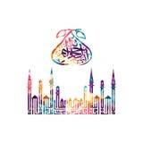 allsmäktig gud allah för arabisk islamkalligrafi mest artig temamuslimtro stock illustrationer