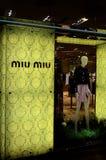 Almacén de Miu Miu Imagen de archivo libre de regalías