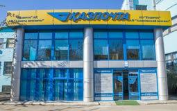 Almaty - posta centrale Fotografia Stock Libera da Diritti