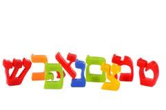 Alphabet. Vector fridge magnet Hebrew alphabet spelling letters Royalty Free Stock Photography