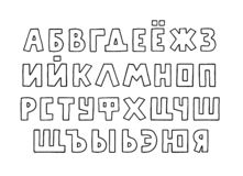 Alphabet doodle design, outline style. Uppercase Russian letters. Font vector typography. Hand drawn illustration. EPS. Alphabet doodle design, outline style vector illustration