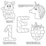 Alphabet letter with russian E. pictures of the letter - coloring book for kids. Alphabet letter with russian alphabet letters - E. pictures of the letter royalty free illustration