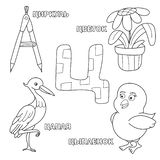 Alphabet letter with russian. pictures of the letter - coloring book for kids. Alphabet letter with russian alphabet letters. pictures of the letter - coloring stock illustration