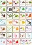 Alphabet russe coloré avec des photos et des titres pour l'éducation d'enfants illustration de vecteur