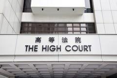 Alta corte di Hong Kong Fotografie Stock