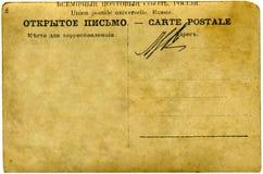 Alte antike russische Postkarte Lizenzfreie Stockfotos