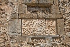 Alte arabische Beschreibung auf der Wand Stockfotografie
