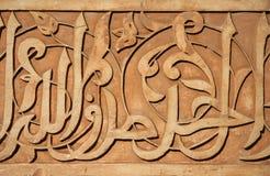 Alte arabische Kalligraphie Stockfotografie