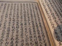 Alte Bücher Chinas Stockbilder