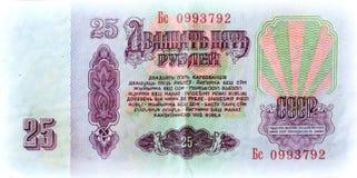 Alte Banknoten in fünfundzwanzig sowjetischen Rubeln Lizenzfreie Stockbilder