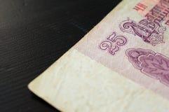 Alte Banknoten in fünfundzwanzig sowjetischen Rubeln Lizenzfreie Stockfotografie