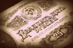 Alte Banknoten in fünfundzwanzig sowjetischen Rubeln Stockfotos