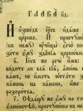 Alte Bibelseite Lizenzfreies Stockbild