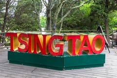 Alte deutsche Version des Namens für Qingdao Stockfotografie