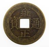 Alte japanische Münze lizenzfreies stockbild