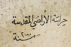 Alte Religion-Beschreibung an der Montierung Nebo, Jordanien Lizenzfreies Stockbild