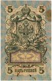 Alte russische Banknote Lizenzfreies Stockbild