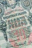 Alte russische Banknote des Fragments Lizenzfreie Stockfotografie