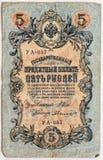 Alte russische Banknote 5 Rubel 1909-jährig, Retro- Lizenzfreie Stockbilder