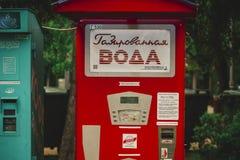 Alte Sodamaschine in Sokolniki-Park lizenzfreie stockfotos