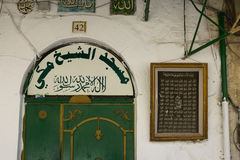 Alte Tür mit arabischen Aufschriften auf den Straßen der alten Stadt Stockbild