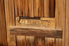 Alter Briefkasten in der Holztür mit russischer Aufschrift ' Für Buchstaben lizenzfreies stockfoto