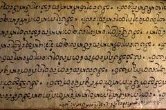 Alter orientalischer Text Stockfoto