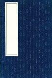 Altes chinesisches Buch mit gekopierter silk Abdeckung Lizenzfreie Stockfotografie