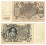Altes russisches Geld 1910 Stockbilder