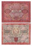 Altes russisches Geld Stockfotografie