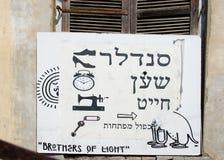 Altes Tel Aviv stockfotos