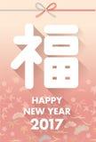 2017 alturas japonesas da boa fortuna do cartão do ano novo ilustração do vetor