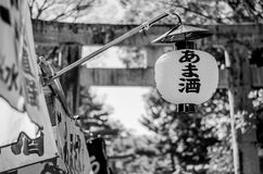 Amazake стоковая фотография rf