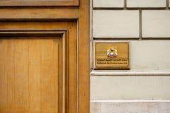Ambassade des Emirats arabes unis ή Ηνωμένα Αραβικά Εμιράτα embass Στοκ Εικόνα