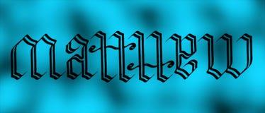 Ambigram de Matthew Fotos de archivo