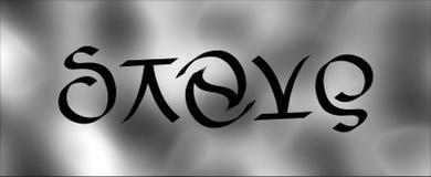 Ambigram de Steve Fotografía de archivo libre de regalías