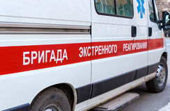 Ambulance car parked up in the street. Text on russian: Royalty Free Stock Photography
