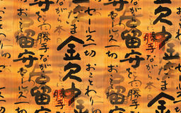 AME (sintoísta) Imagen de archivo