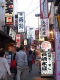 Ameya-Yokocho, Tokyo Photographie stock libre de droits