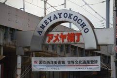 Ameyayokocho标志东京日本2016年 免版税图库摄影