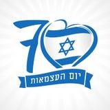 Ami Israele, bandiera nazionale leggera dell'insegna in cuore e testo ebreo di festa dell'indipendenza illustrazione vettoriale