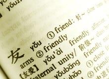 Amigo de la palabra en lenguaje chino Fotografía de archivo libre de regalías
