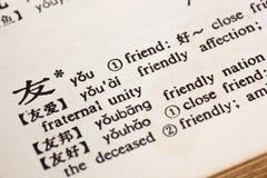 Amigo escrito en chino fotografía de archivo libre de regalías