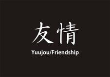 Amizade do Kanji ilustração stock