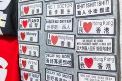 Amo Hong Kong fotografia stock libera da diritti